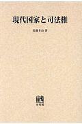 佐藤幸治『現代国家と司法権』