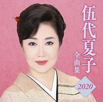伍代夏子 全曲集2020
