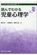 読んでわかる児童心理学 ライブラリ 読んでわかる心理学7