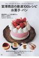 富澤商店の厳選100レシピ お菓子・パン