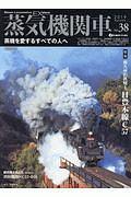 蒸気機関車EX