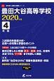 豊田大谷高等学校 2020 高校別入試過去問題シリーズF35