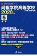 尚絅学院高等学校 2020 高校別入試過去問題シリーズG2