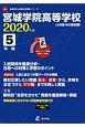 宮城学院高等学校 2020 高校別入試過去問題シリーズG9