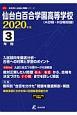 仙台白百合学園高等学校 2020 高校別入試過去問題シリーズG12