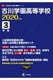 古川学園高等学校 2020 高校別入試過去問題シリーズG13