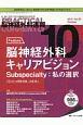 脳神経外科速報 29-10 第一線の「現在-いま-」に答える脳神経外科実用専門