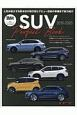 SUV Perfect Book 2019-2020