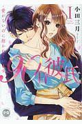 小田三月『90日彼氏~愛がないのに抱かれています』