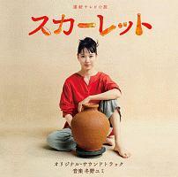 連続テレビ小説 スカーレット オリジナル・サウンドトラック