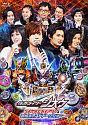 仮面ライダージオウ ファイナルステージ&番組キャストトークショー(通常版)