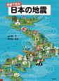 地図で見る 日本の地震