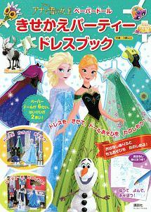 ディズニー アナと雪の女王 ペーパードール きせかえパーティードレスブック