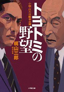 『トヨトミの野望』梶山三郎