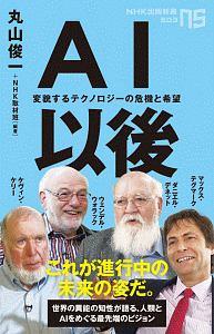 『AI以後』NHK取材班