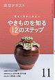 淡交テキスト 稽古と茶会に役立つ やきものを知る12のステップ (11)