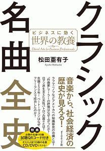 松田亜有子『クラシック名曲全史』