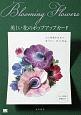 Blooming Flowers 美しい花のポップアップカード