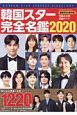 韓国スター完全名鑑 2020