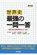 『世界史 最強の一問一答 河合塾SERIES』加藤和樹