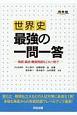 世界史 最強の一問一答 河合塾シリーズ 地図・論述・難関用語もこれ1冊で