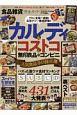 食品雑貨完全ガイド 完全ガイドシリーズ259