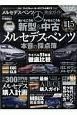 メルセデス・ベンツ完全ガイド 完全ガイドシリーズ260