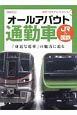 オールアバウト通勤車 JR&国鉄 Nゲージ モデルコレクション3