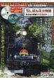 SLばんえつ物語 みんなの鉄道DVDBOOKシリーズ