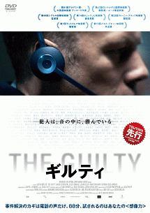 エミール・ニゴー・アルバートセン『THE GUILTY/ギルティ』