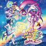 『映画スター☆トゥインクルプリキュア 星のうたに想いをこめて』主題歌シングル(DVD付)