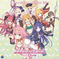 プリンセスコネクト!Re:Dive PRICONNE CHARACTER SONG 10
