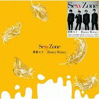 Sexy Zone『麒麟の子/Honey Honey』