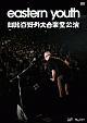 eastern youth 日比谷野外大音楽堂公演 DVD 2019.9.28