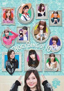 NOGIBINGO!10 Vol.2
