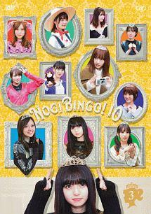 NOGIBINGO!10 Vol.3
