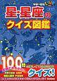 星・星座のクイズ図鑑<新装版> 学研の図鑑LIVE
