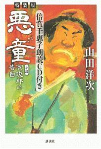 悪童-ワルガキ- 小説寅次郎の告白