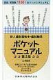 新人歯科衛生士・歯科助手ポケットマニュアル<第2版>