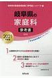 岐阜県の家庭科 参考書 2021 岐阜県の教員採用試験「参考書」シリーズ9