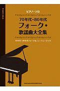 シンコーミュージックスコア編集部『1970年代・1980年代フォーク・歌謡曲大全集』