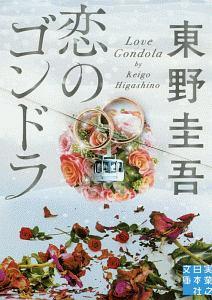 恋のゴンドラ