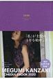 MEGUMI KANZAKI SCHEDULE BOOK パープル 2020