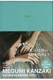 MEGUMI KANZAKI SCHEDULE BOOK ピーコック 2020