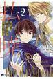 払暁 男装魔術師と金の騎士 (2)