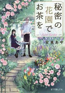 安東あや『秘密の花園でお茶を』