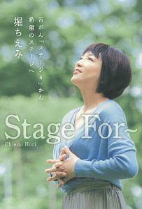 堀ちえみ『Stage For~』