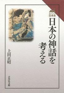 上田正昭『日本の神話を考える 読みなおす日本史』