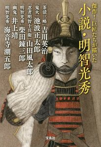 吉川英治『傑作!巨匠たちが描いた 小説・明智光秀』