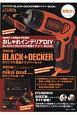 おしゃれインテリアDIY BLACK+DECKER電動ドライバーBOOK smart&InRed特別編集